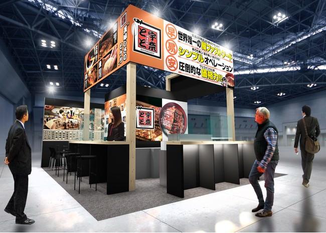 鰻料理の常識を打破した「名代 宇奈とと」が「フランチャイズ・ショー2021」に初出展!