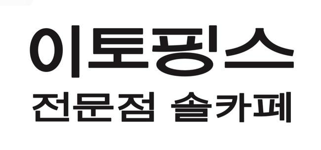 ソルカフェ ロゴ