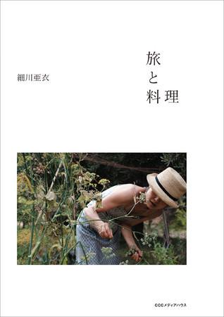 旅と料理  細川亜衣 著 定価1870円(本体1700円) CCCメディアハウス