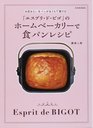 「エスプリ・ド・ビゴ」のホームベーカリーで食パンレシピ(表紙)