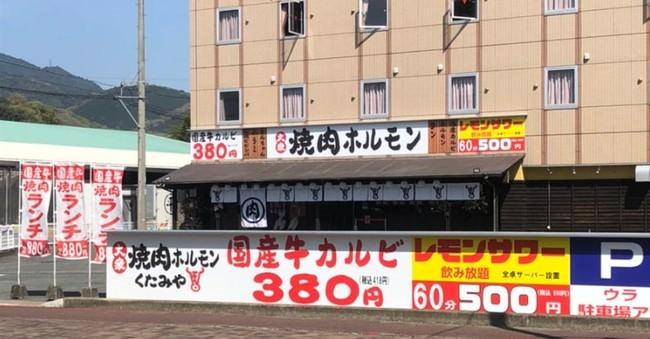 クレナイホテルさんの1階の目立つ看板が「大衆焼肉ホルモン くたみや 田崎店」です
