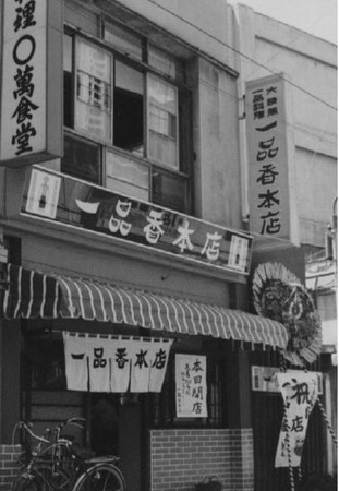 横濱一品香 昭和30年代の店舗
