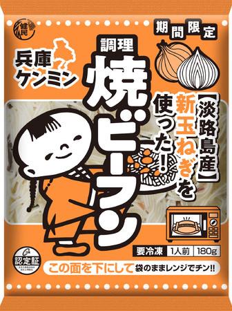 (ケンミン)兵庫ケンミン焼ビーフン