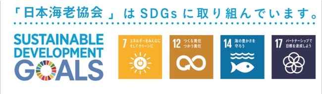 日本海老協会のSDGsへの取り組み