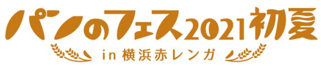 「パンのフェス2021初夏 in 横浜赤レンガ」