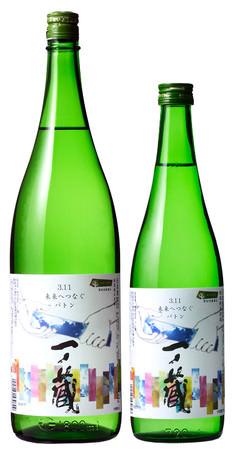 一ノ蔵特別純米原酒3.11未来へつなぐバトン