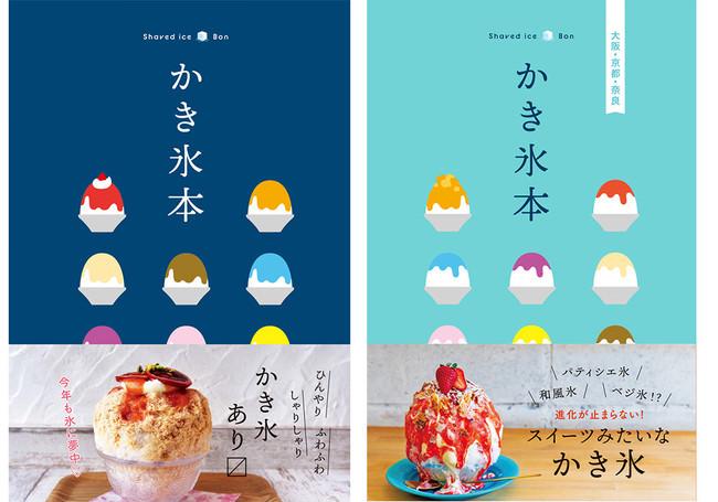 <表紙(左:『かき氷本』、右:『かき氷本 大阪・京都・奈良 』>