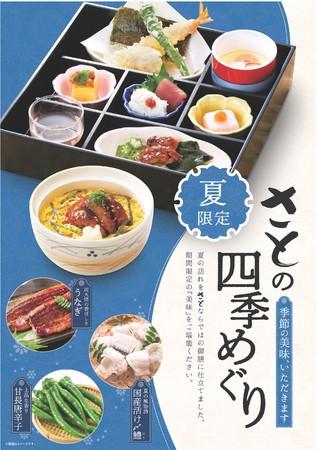 和食さと 旬の味覚 『うなぎ』 や『鱧(はも)』 など季節限定メニューが登場!!