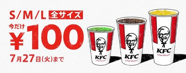 「ドリンク全サイズ100円」キャンペーン イメージ