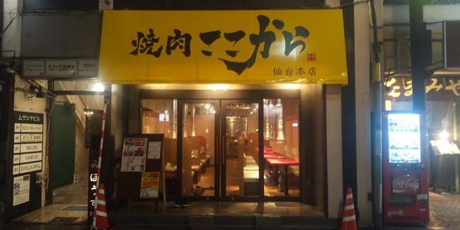 焼肉ここから 仙台本店 定禅寺通り沿い1階 勾当台公園駅より徒歩2分の好立地