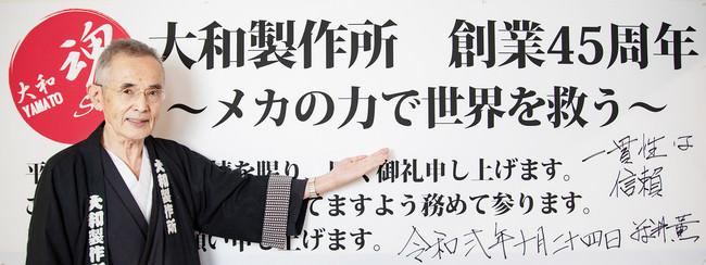 大和製作所代表取締役 藤井 薫