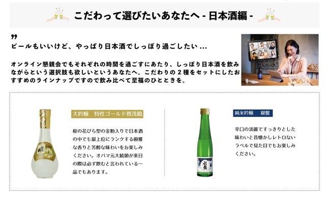 """デリパPlan""""SAKE""""の選べるこだわりの日本酒"""