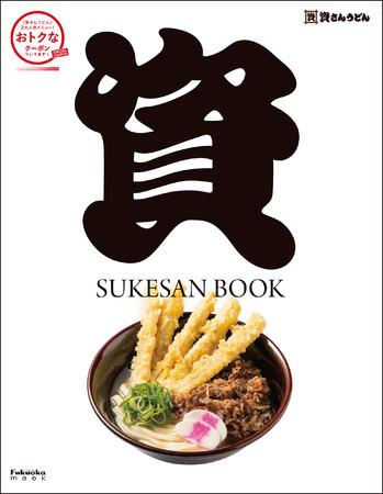 資さんうどん公式ファンブック「SUKESAN BOOK」