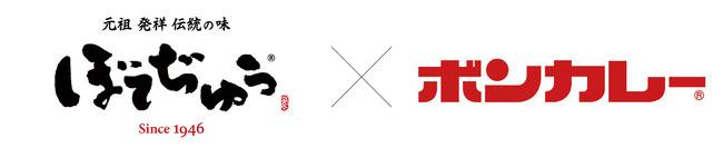 お好み焼の老舗「ぼてぢゅう®」と大塚食品「ボンカレー」がコラボレーション!