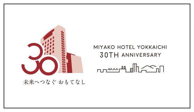 開業30周年ロゴ