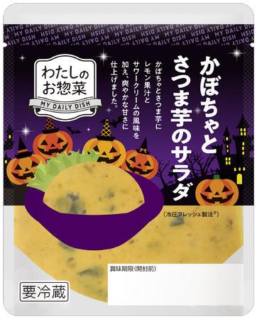 かぼちゃとさつま芋のサラダ ハロウィン限定パッケージ