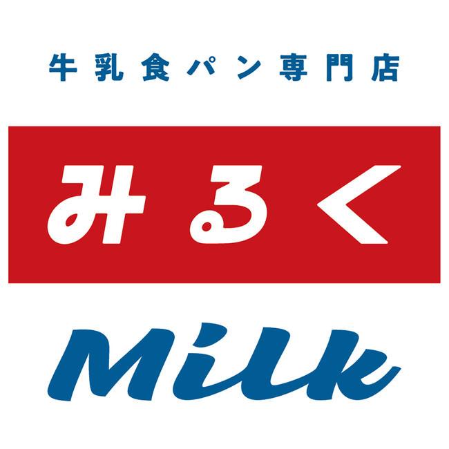 牛乳食パン専門店「みるく(Milk)」