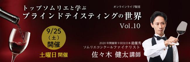 「第9回全日本最優秀ソムリエコンクール」ファイナリストの佐々木講師が教える、        ブラインドテイスティングの世界~Vol10~ 9月25日(土)開催