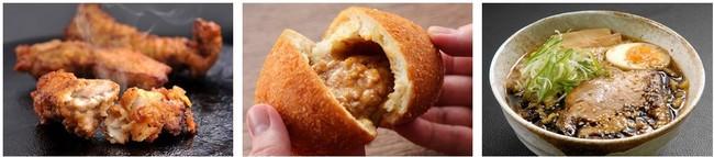 左からハッピーザンギ・十勝モッツアレラチーズカレーパン・焦がし味噌らーめん