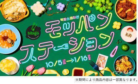 韓国グルメを堪能!渋谷109に「bibigo モッパンステーション」が今年も登場