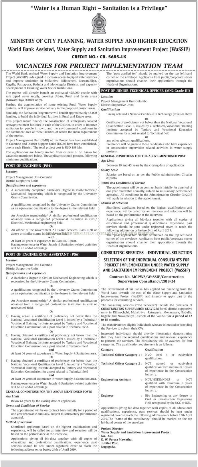 Job Vacancies - Ministry of City Planning, Water Supply