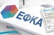 e ΕΦΚΑ | Ανάρτηση ειδοποιητηρίων πληρωμής εισφορών μηνός Μαρτίου 2020