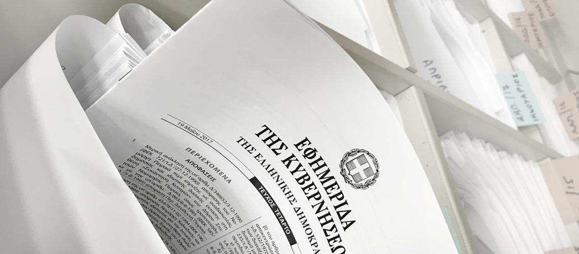 ΚΥΑ Υπουργείων Εργασίας, Υγείας & Οικονομικών | Παράταση εξ αποστάσεως εργασίας - άδεια ειδικού σκοπού