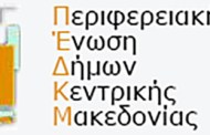 Eπίσημα υποψήφιος πρόεδρος της ΠΕΔ-ΚΜ ο Ιγνάτιος Καϊτεζίδης