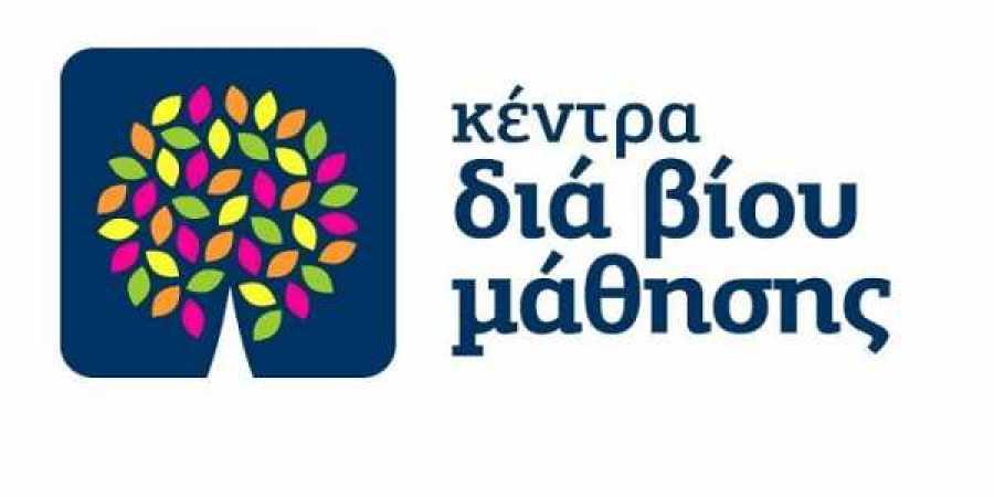 ΚΔΒΜ | Παράταση ανοιχτής πρόσκλησης προς τους Δήμους της χώρας (Δεύτερη Φάση)
