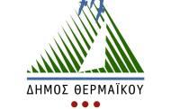 Δήμος Θερμαϊκού | Ευχαριστήριο μήνυμα του Δημάρχου προς τους πολίτες