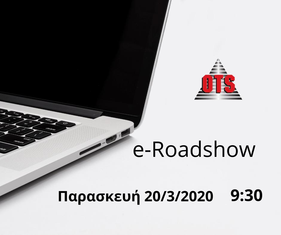 OTS e-RoadShow | Παρασκευή 20/03, στις 09:30