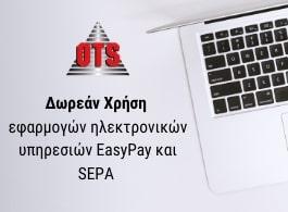 Δωρεάν χρήση εφαρμογών ηλεκτρονικών υπηρεσιών EasyPay και SEPA