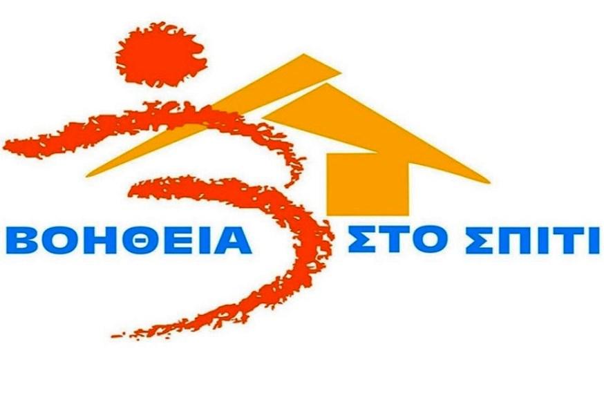 ΑΣΕΠ 4Κ/2020 | Έναρξη υποβολής αιτήσεων για το Πρόγραμμα «Βοήθεια στο Σπίτι»