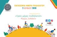 Δήμος Βισαλτίας | Εορτασμός της Παγκόσμιας Ημέρας Ποδηλάτου, 3 Ιουνίου 2020, με τη διαδικτυακή καμπάνια: #3μέρες_ποδήλατο