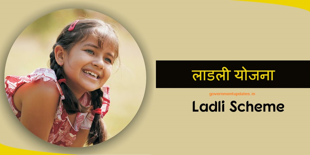 ladli scheme 2020 (governmentupdates.in)