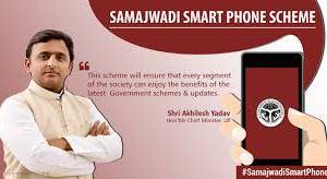 Samajwadi Smartphone Yojana apply online