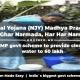 Nal Jal Yojana (NJY) Madhya Pradesh (Ghar Ghar Narmada, Har Har Narmada) MP govt scheme to provide clean water to 60 lakh