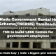 Tamil Nadu Government Rental Housing Scheme(TNGRHS) Tamilnadu TSN to build 1,800 homes for government employees Eligibility, Benefits & Implementation