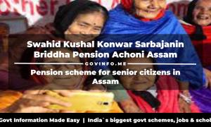 Swahid Kushal Konwar Sarbajanin Briddha Pension Achoni