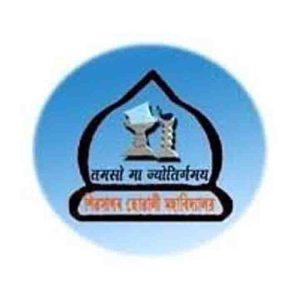 Sibsagar Girls' College Recruitment 2020