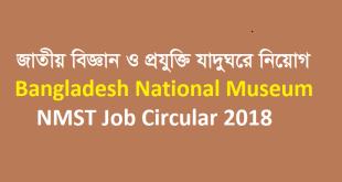 Bangladesh National Museum NMST Job Circular 2018