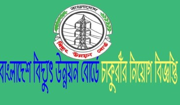 Bangladesh Power Development Board Job Circular