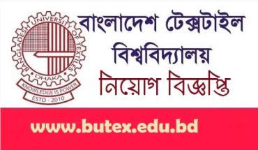 Bangladesh Textile University Job Circular