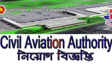 Civil Aviation Authority JobCircular