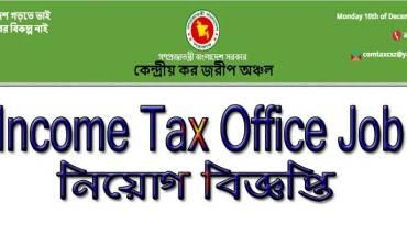 Income Tax Office Job Circular