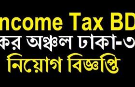 Income Tax BD Job Circular Dhaka 3