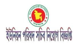 Union Parishad Secretary Job Circular