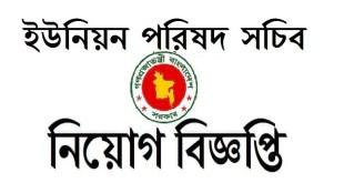 BD Govt Job Circular