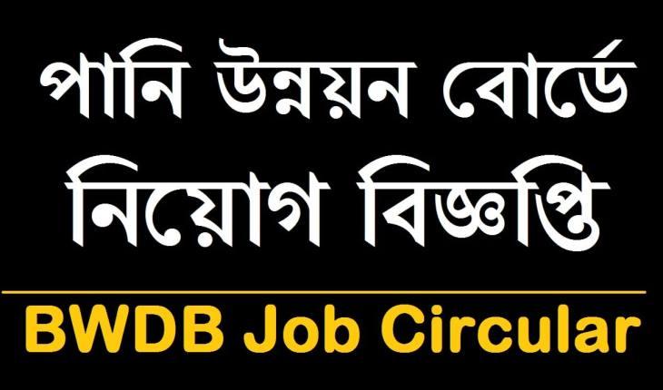 BWDB Govt Job Circular