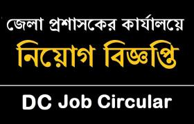 DC Office Job Circular